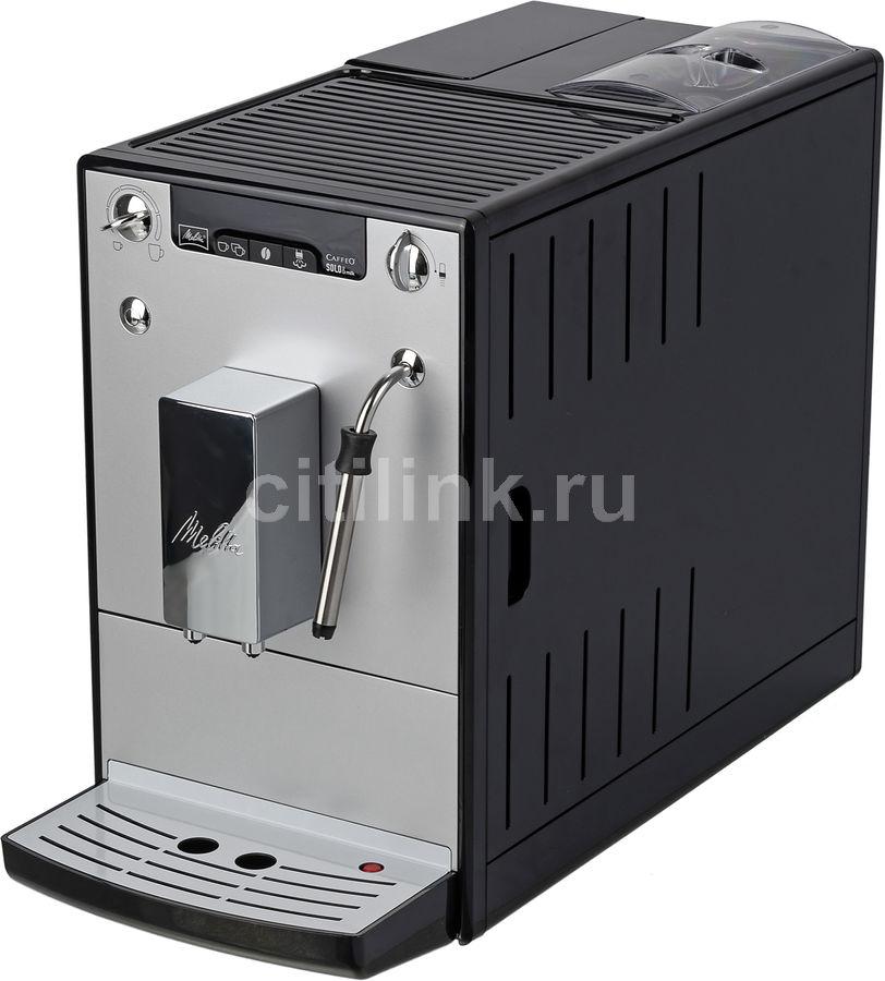Кофемашина MELITTA Caffeo Solo & Milk,  черный/серебристый