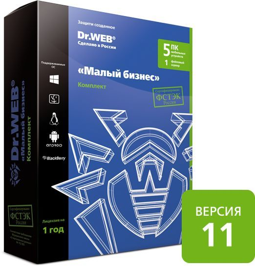 ПО DR.Web Малый бизнес 5 ПК 1 год Base Box (BBZ-C-12M-5-A3)