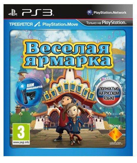 Игра SONY Веселая ярмарка для  PlayStation3 Rus