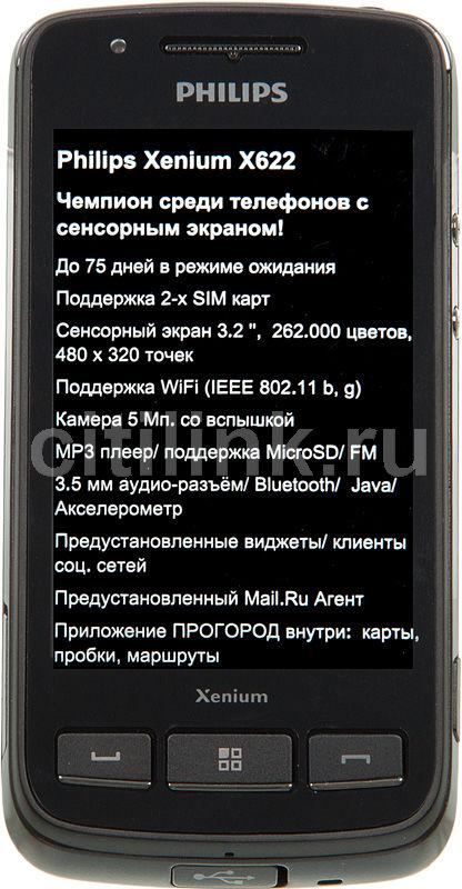 Мобильный телефон PHILIPS X622  серый