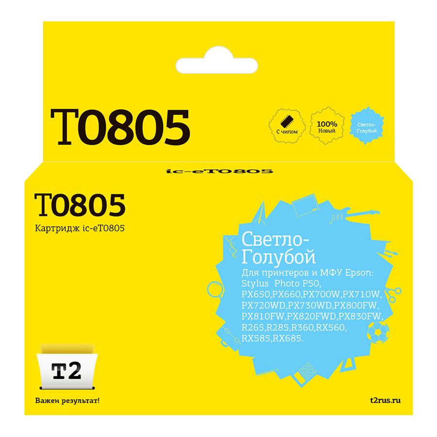 Картридж T2 T08054010 светло-голубой [ic-et0805]