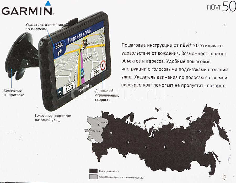инструкция для навигатора garmin nuvi 50