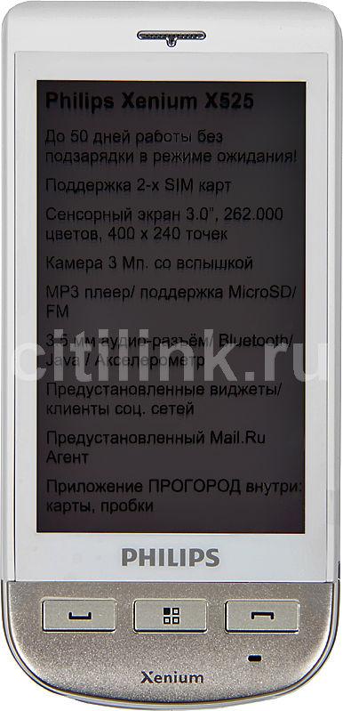 Мобильный телефон PHILIPS Xenium X525  белый