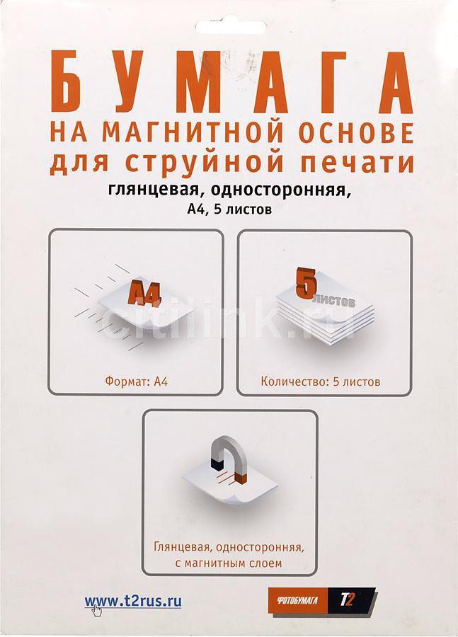Бумага T2 PP-303 A4, 5 л, глянцевая с магнитным слоем