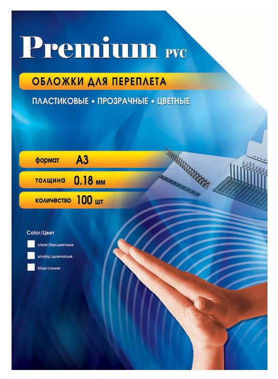 Обложка OFFICE KIT PBA300180,  A3,  180мкм,  100,  синий