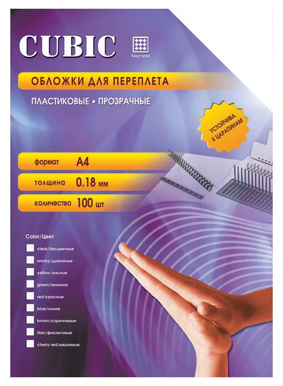 Обложка OFFICE KIT PBKA400180,  A4,  180мкм,  100,  синий
