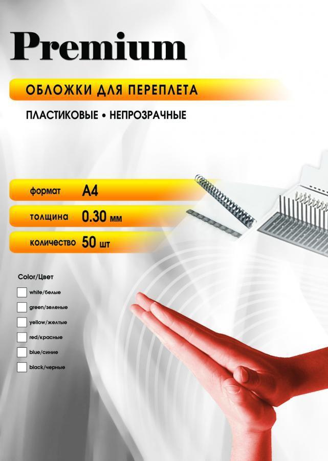 Обложка OFFICE KIT PBLMA40030,  A4,  300мкм,  50,  черный