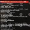 LED телевизор SUPRA STV-LC1937WL