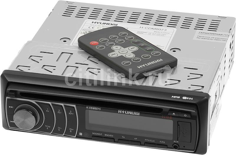 Автомагнитола HYUNDAI H-CDM8073,  USB,  SD/MMC