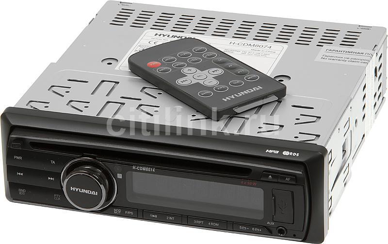 Автомагнитола HYUNDAI H-CDM8074,  USB,  SD/MMC