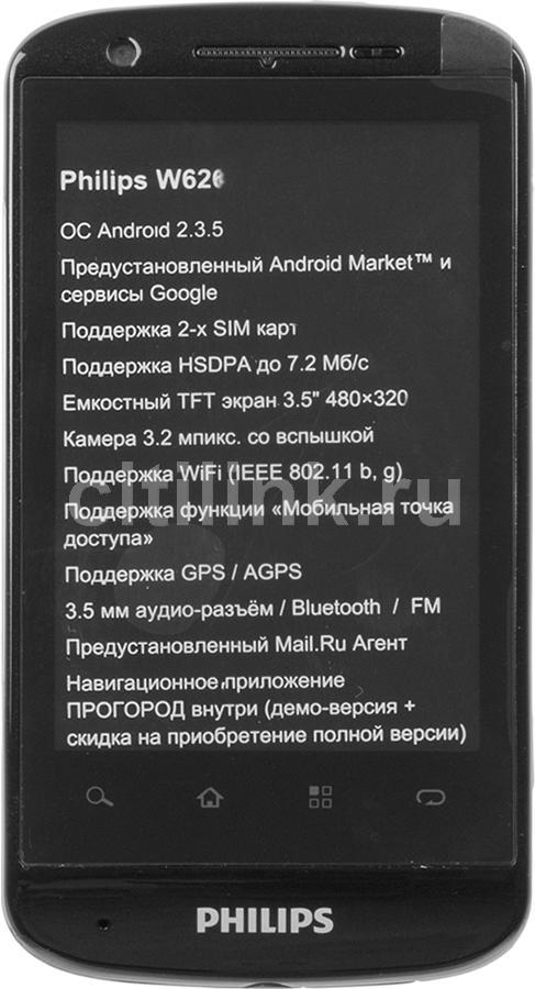 Смартфон PHILIPS W626  черный