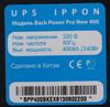 Источник бесперебойного питания IPPON Back Power Pro 400 New,  400ВA [9e62-33021-f0] вид 5