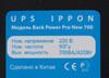 Источник бесперебойного питания IPPON Back Power Pro 700 New,  700ВA [9e62-53027-f0] вид 5