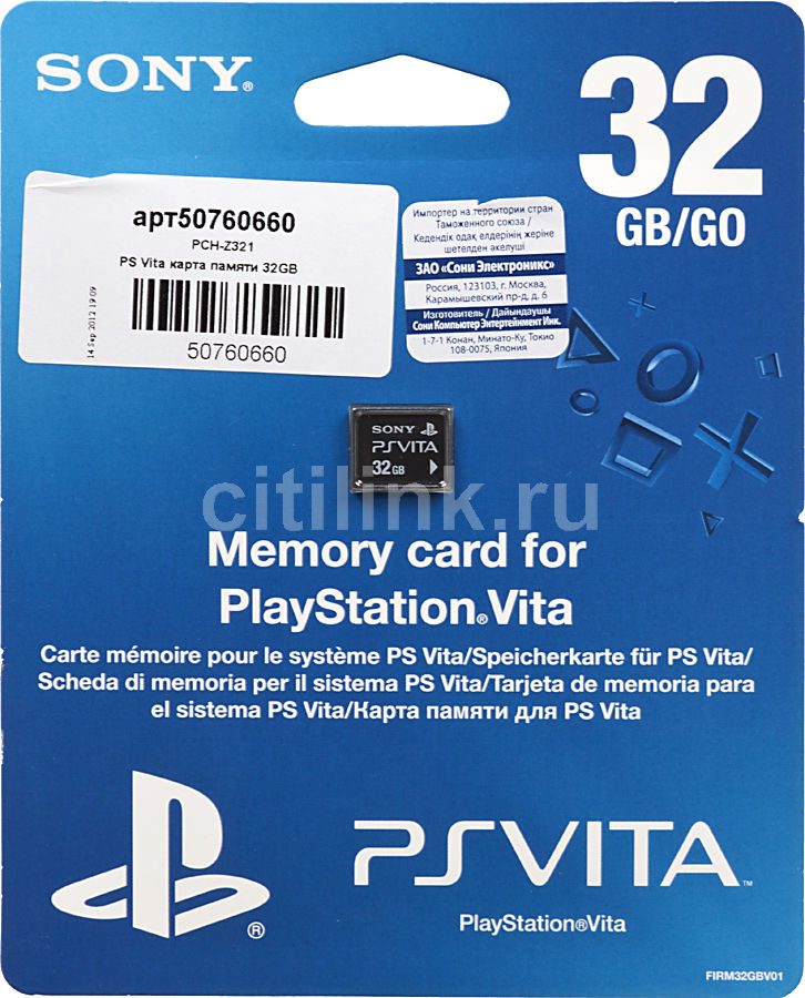 Карта памяти SONY PS719206927, для  PlayStation Vita