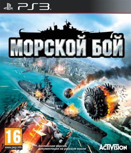 Игра SONY Морской Бой для  PlayStation3 Rus (документация)