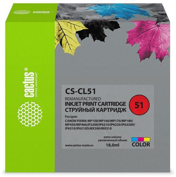 Картридж CACTUS CS-CL51 голубой / пурпурный / желтый