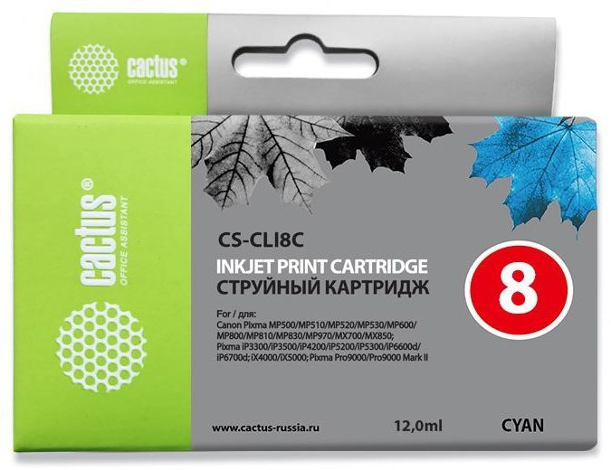 Картридж CACTUS CS-CLI8C голубой