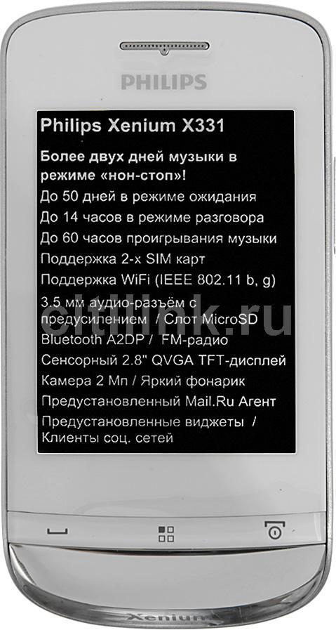 Мобильный телефон PHILIPS Xenium X331  белый