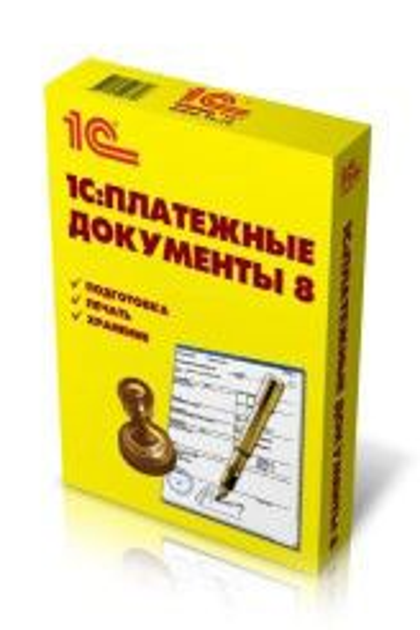 Программное обеспечение 1С Платежные документы 8 [4601546043726]