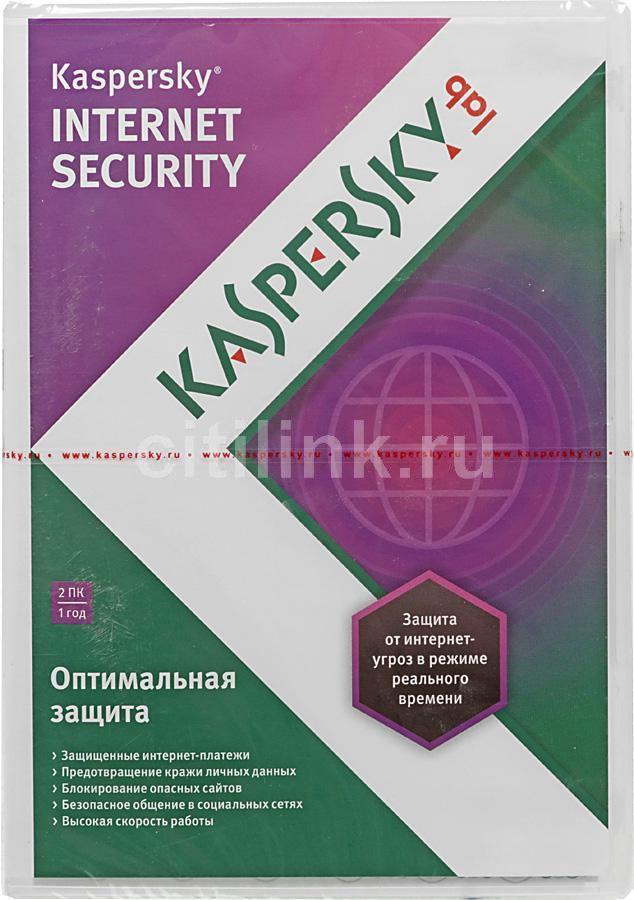 ПО Kaspersky Internet Security 2013 Russian Edition. 2-Desktop 1 year Base DVD box (KL1849RXBFS)