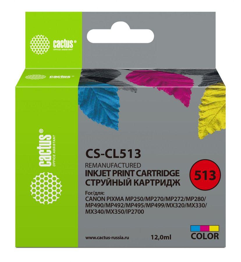 Картридж CACTUS CS-CL513 многоцветный