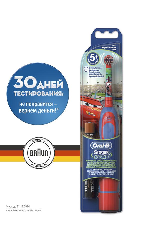 Электрическая зубная щетка ORAL-B детская CARS/Princess на батарейках красный [84850536/80250540]