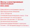 Весы SUPRA BSS-2080, до 150кг, цвет: белый/рисунок [1240] вид 8