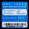 Источник бесперебойного питания IPPON Back Power Pro LCD 800 Euro,  800ВA [9c00-53214-q0p] вид 5