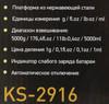 Весы кухонные ROLSEN KS-2916,  серебристый вид 8