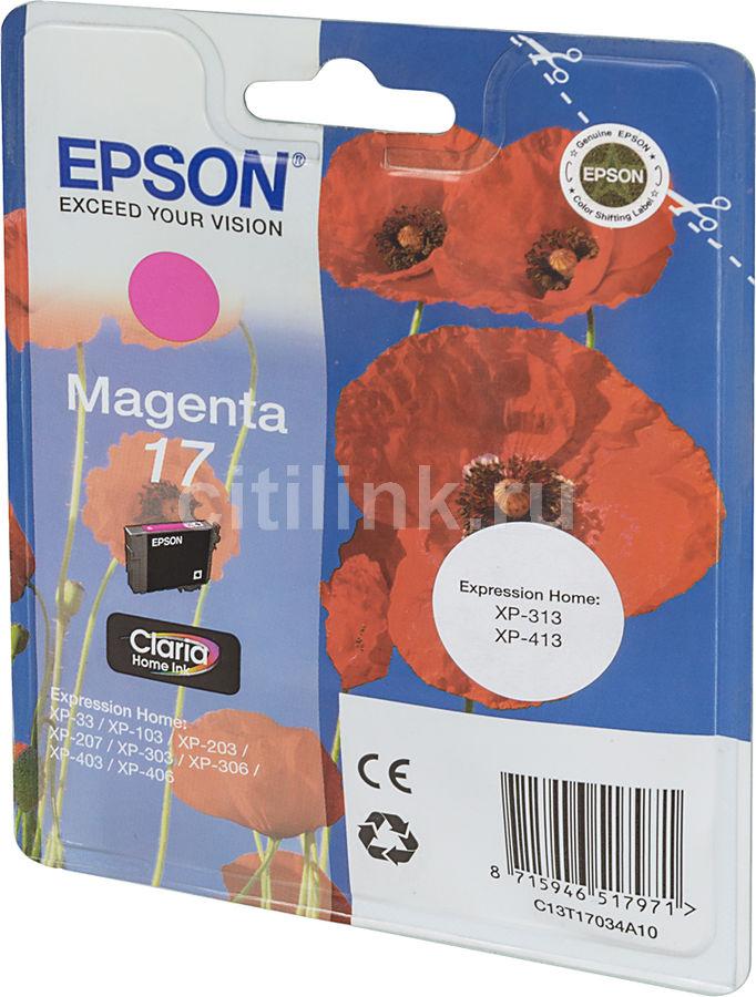 Картридж EPSON T1703 пурпурный [c13t17034a10]