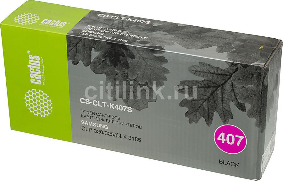 Картридж CACTUS CS-CLT-K407S черный