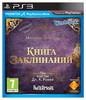 Игра SOFT CLUB Книга заклинаний + Wonderbook для  PlayStation3 Rus вид 1