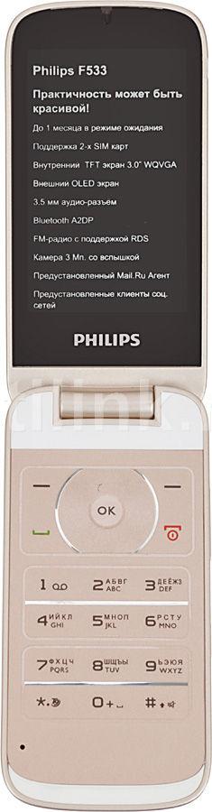 Мобильный телефон PHILIPS Xenium F533  белый