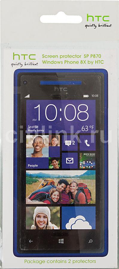Защитная пленка HTC SP P870  для HTC 8X,  2 шт