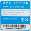 Источник бесперебойного питания IPPON Back Office 400,  400ВA [74262] вид 8