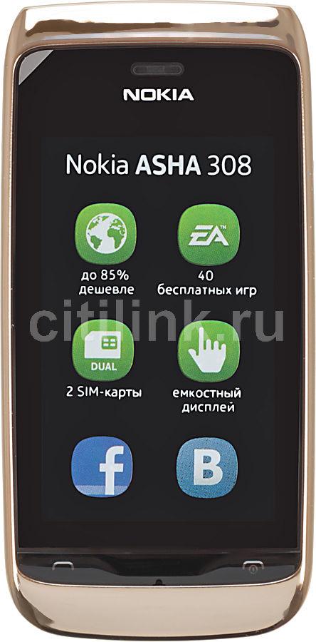 Мобильный телефон NOKIA Asha 308  светло-золотистый