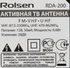 Телевизионная антенна ROLSEN RDA-200 [1-rldb-rda-200] вид 4