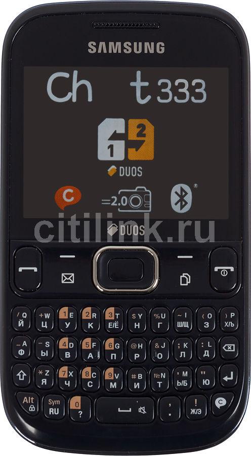 Мобильный телефон SAMSUNG Ch@t 333 Duos GT-S3332  черный