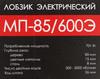 Лобзик ИНТЕРСКОЛ МП-85/600Э [156.1.1.00] вид 12