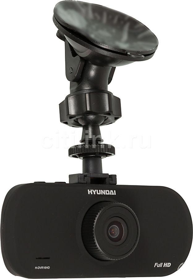 Видеорегистратор HYUNDAI H-DVR16HD черный