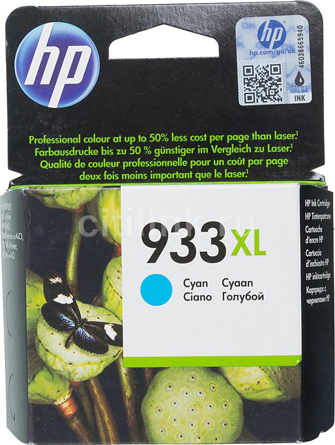 Картридж HP №933XL голубой [cn054ae]
