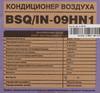 Сплит-система BALLU BSQ-09HN1 (комплект из 2-х коробок) вид 16