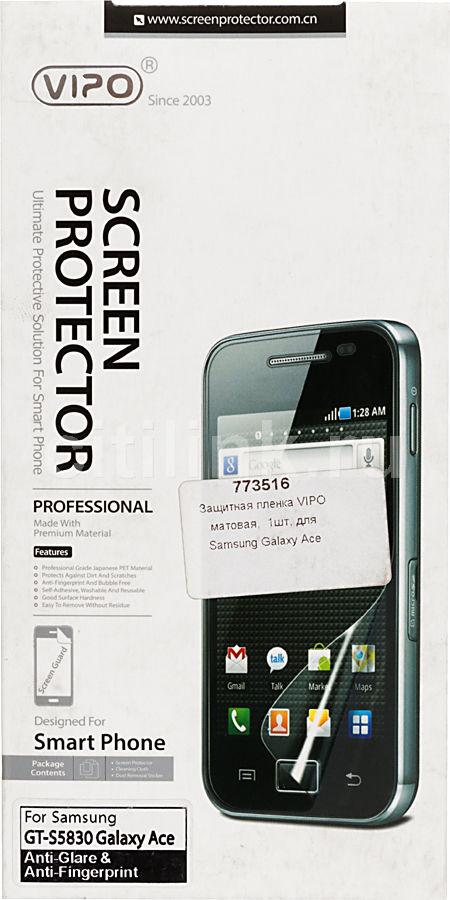 Защитная пленка VIPO для Samsung Galaxy Ace,  матовая, 1 шт
