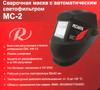 Маска сварщика Ресанта МС-2 500гр (65/14) вид 9