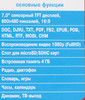 Электронная книга TEXET TB-780HD,  7