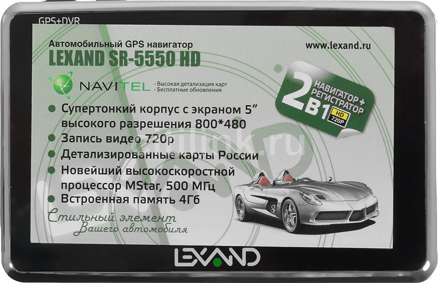 GPS навигатор LEXAND SR-5550 HD,  5