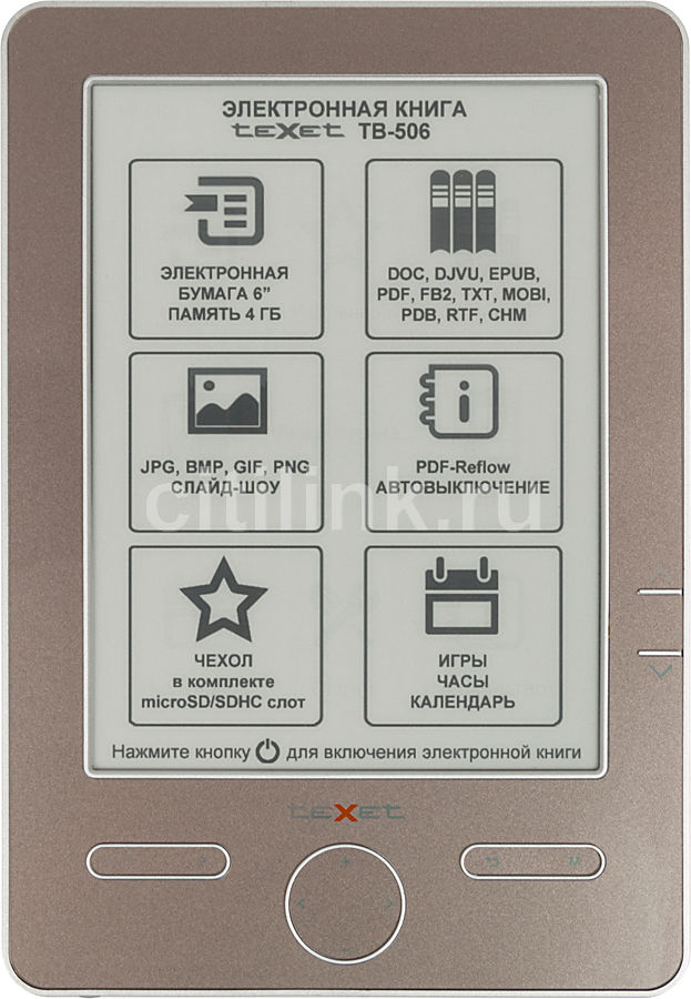 Электронная книга TEXET TB-506,  6