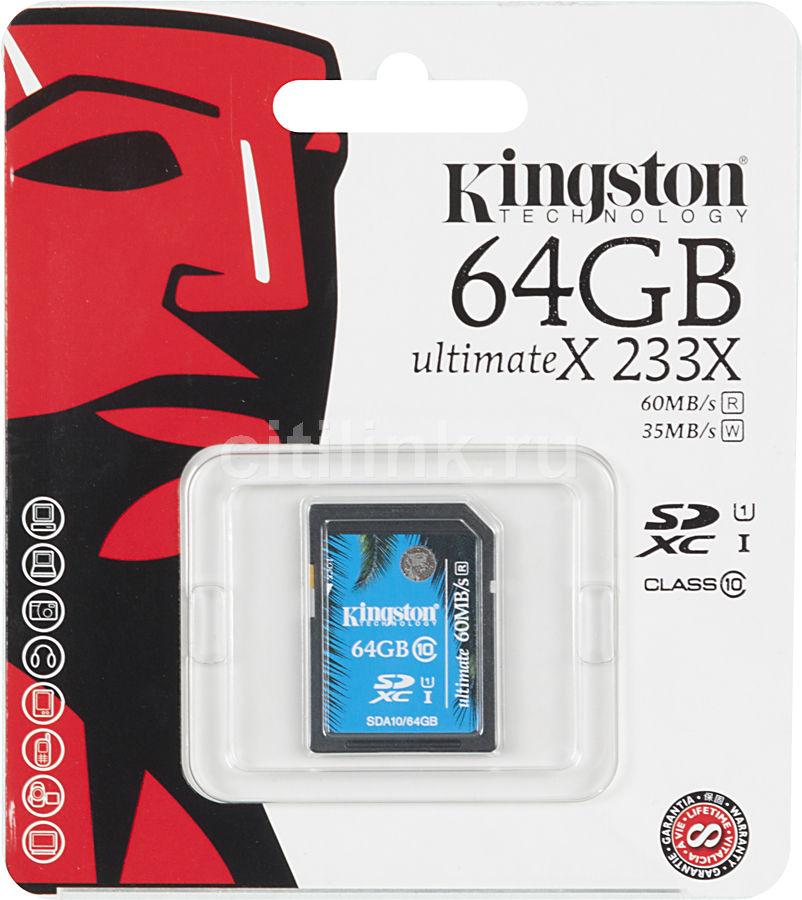 Карта памяти SDXC UHS-I KINGSTON 64 ГБ, 60 МБ/с, Class 10, SDA10/64GB,  1 шт.