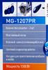 Мясорубка ROLSEN MG-1207PR + Насадка MG-A003 вид 14