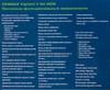 Автосигнализация CENMAX Vigilant V-8A [vigilant v8 a] вид 6